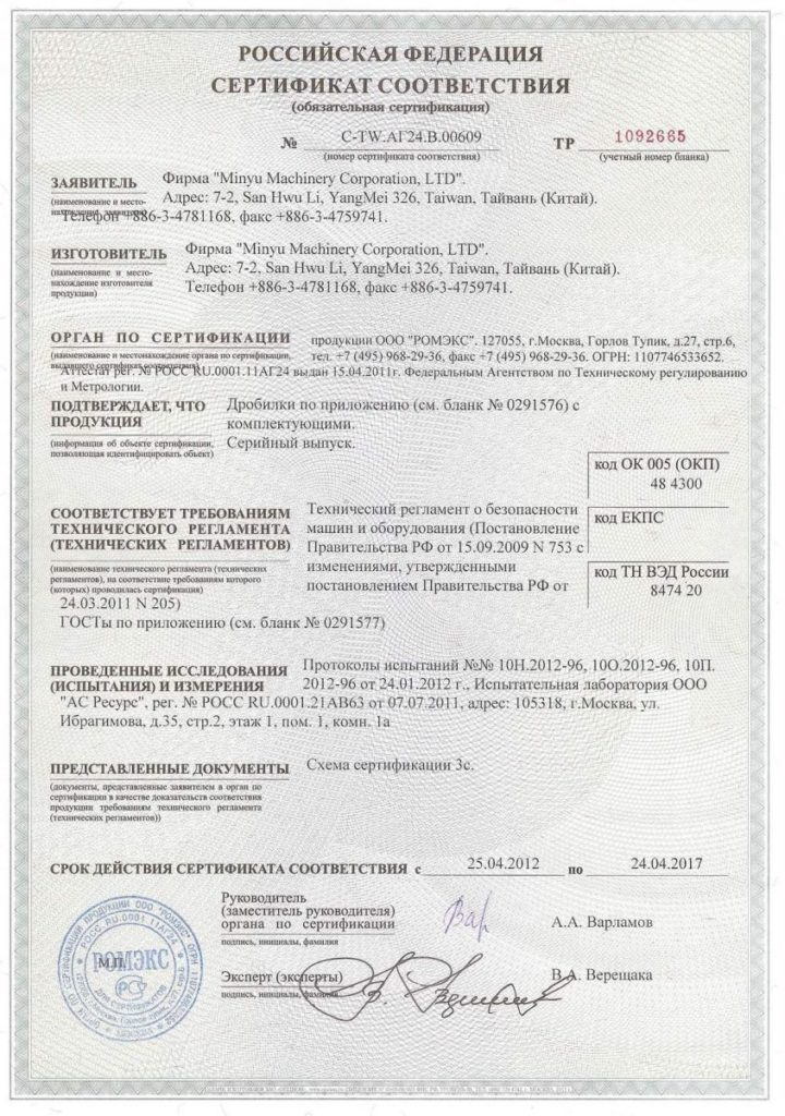 Russian Certificate Minyu Machinery Corp.