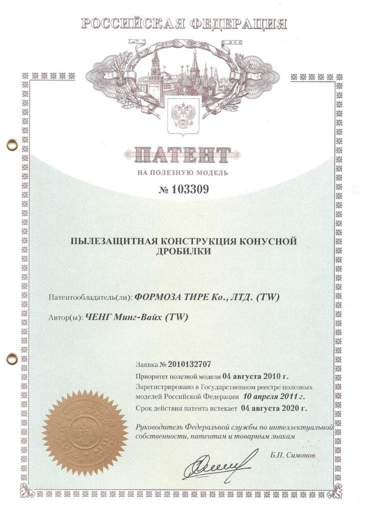 Russia Patent Minyu Machinery Corp.