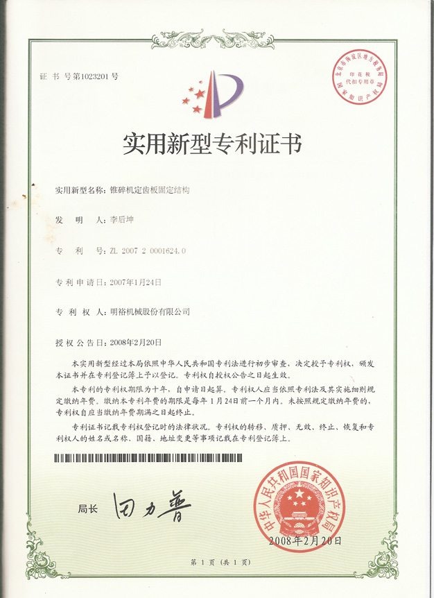 Taiwan Certificate for Minyu Machinery Corp.
